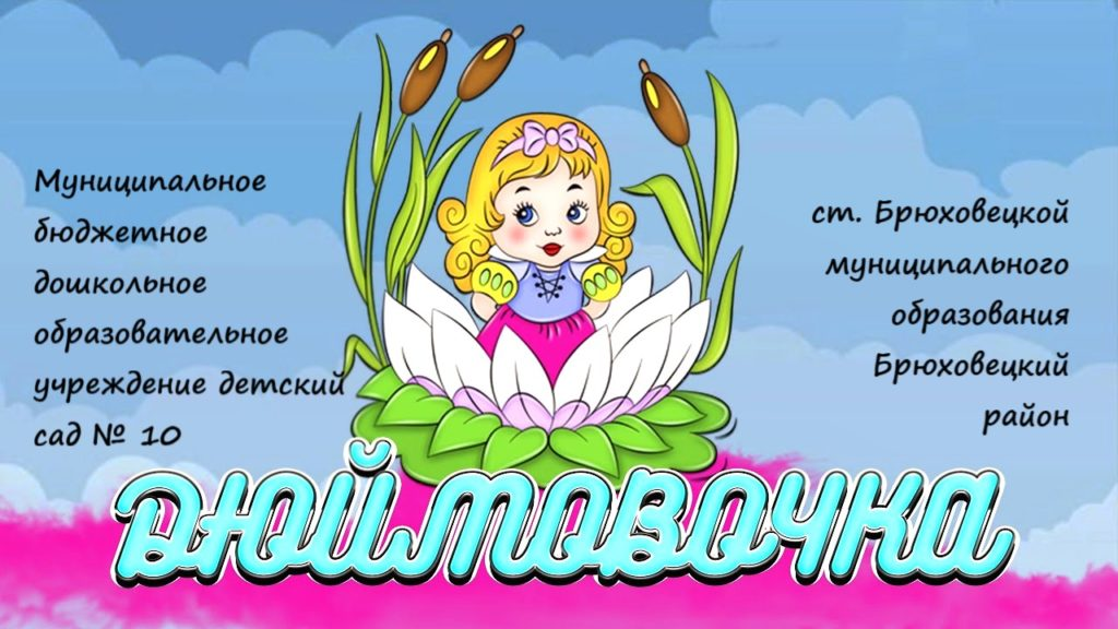 Детский сад №10 Дюймовочка